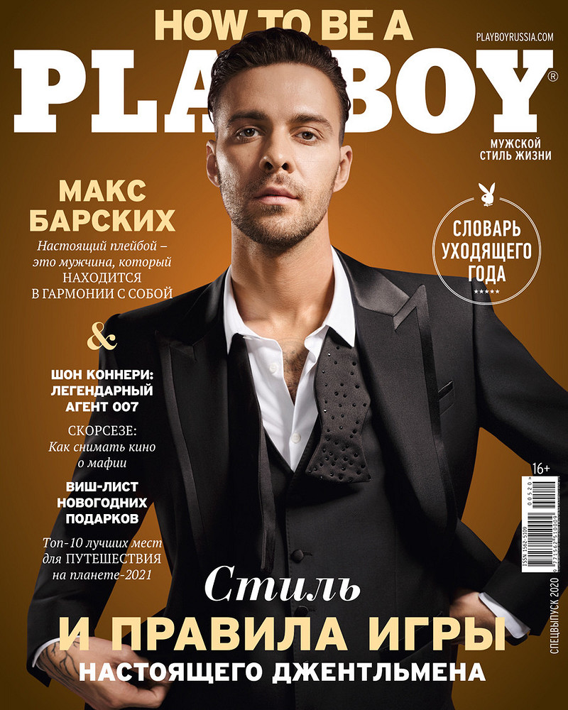 HOW TO BE A PLAYBOY / Макс Барских