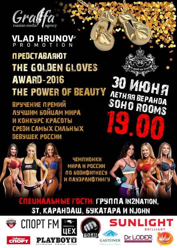 Спортивная премия Golden Gloves